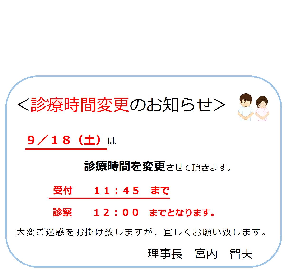 9/18(土)診療時間変更のお知らせ